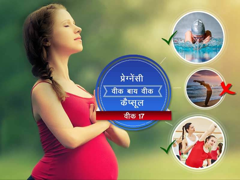 17th week of pregnancy: Find out what happens during this week